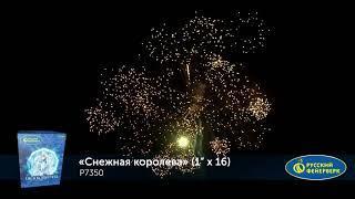 """Батарея салютов Русский фейерверк, 1""""-16 залпов, Снежная королева, Р7350"""