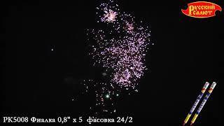 """Римские свечи РК5008 Фиалка (0,8"""" х 5)"""