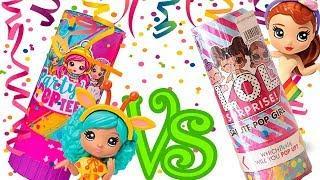 Куклы в хлопушке  PARTY POPTEENIES против ЛОЛ подделка хлопушка