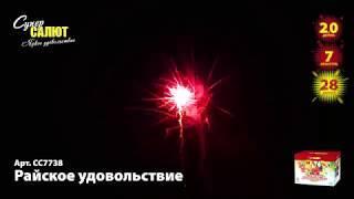 """Салют """"Райское удовольствие"""" - 28 залпов (калибр 2"""") СУПЕР САЛЮТ арт. СС7738"""