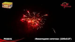"PC6641 Новогодняя соточка (0,8"" х 100) пиротехника оптом ""Огонёк"""