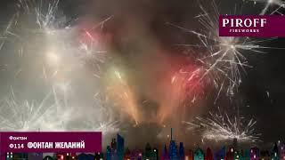 Большой веерный ФОНТАН ЖЕЛАНИЙ Ф114 PIROFF