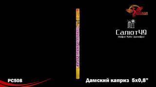 ДАМСКИЙ КАПРИЗ РИМСКАЯ СВЕЧА РС508