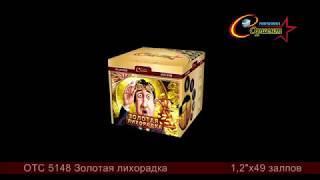 Батарея салютов Золотая лихорадка (ОТС 5148)