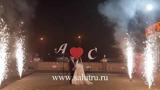 Фейерверк на свадьбу-фонтаны, горящие сердца, горящие буквы, огненный цветок.