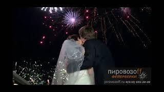Высотный фейерверк на свадьбу и дорожка из фонтанов ресторан БРИЗ
