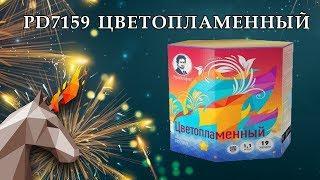 "PD7159 Цветопламенный (1.1"" х 19) пиротехника оптом ""ОГОНЁК"""