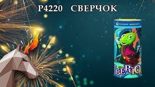 "P4220 Сверчок (200 х 75мм) пиротехника оптом ""огОнёк"""