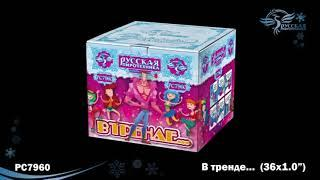 Салют РС7960 В Тренде - Русская пиротехника
