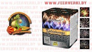 """GP485 Kaleidoscope от сети пиротехнических магазинов """"Энергия Праздника"""""""
