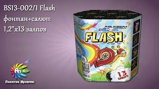 "BS13-002/1 Flash (1,2""x13) фонтан+салют"