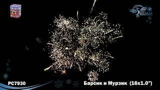 РС7930 Мурзик и Барсик Батарея салютов