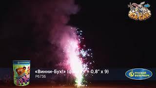 """Фейерверк + фонтан P6736 Винни-Бух! (0,8"""" х 9)"""