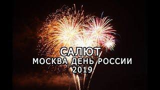 Салют В День России 2019 Самый красивый) Трансляция онлайн
