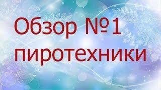 Обзор пиротехники НА НОВЫЙ ГОД ! №1 #Новый_год