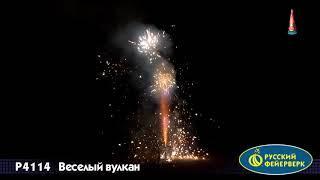 """Р4114 Фонтан пиротехнический """"Веселый вулкан"""""""