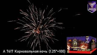 """А7617 Фейерверк салют """"Карнавальная ночь""""  (1,25"""" x 100)"""