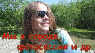 Поездка в город. Фотосессия, покупки, Ералаш. (06.19г.) Семья Бровченко.