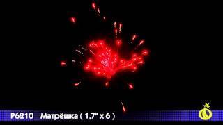 Фестивальные шары Матрешка - 6 залпов (Р6210)