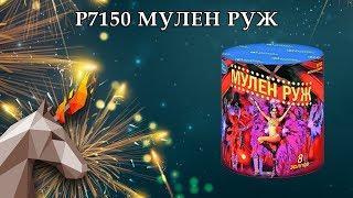 "P7150 Мулен Руж (0,8""х 8)  пиротехника оптом ""огОнёк"""