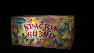 Салют-компания P7326 салют от Русский фейерверк NEW