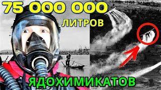 Экологическая война США против Вьетнама / 75 000 000 литров ЯДА / Наследие войны