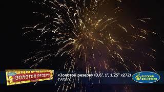 "P8380 ""ЗОЛОТОЙ РЕЗЕРВ"" (0,6""; 1""; 1,25"" х 272)"