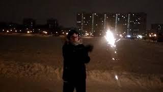 Новый год 01.01.2019. Зажигаем бенгальские огни на пруду