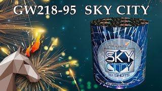 "GW218-95 SKY CITY (0,8"" х 10) пиротехника оптом ""ОГОНЁК"""