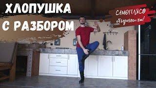 Хлопушка по голенищу сапога Разбор Русский танец Самопляс® Russian folk dance