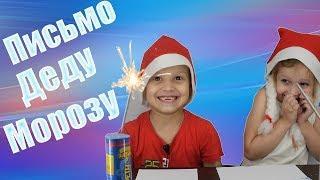 Пишем ПИСЬМО ДЕДУ МОРОЗУ. Отправляем письмо с помощью волшебной хлопушки. Видео для детей.
