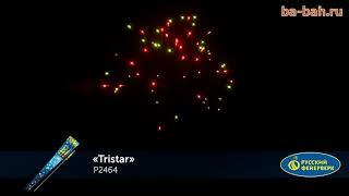 Ракеты Р2464 Tristar (Тристар)