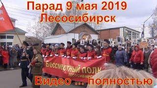 Парад 9 мая Лесосибирск 2019 бессмертный полк видео польность Великая Отечественная война победы
