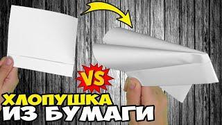 Асмр. Как сделать хлопушку из бумаги А4 своими руками. Очень громкая оригами хлопушка