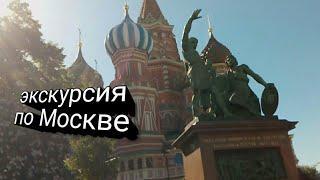 Влог: первый раз в Москве. Экскурсия