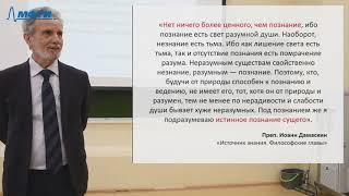 Религия и наука христианская апологетика, (Возникновение науки). 17.04.2021