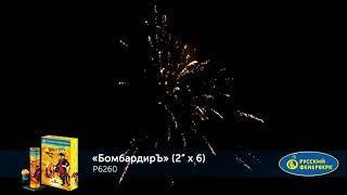 """Р6260 фестивальные шары Бомбардиръ (1,75"""" x 6 залпов)"""