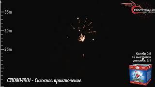 """""""Снежное приключение"""" 49 залпов_калибр 0,8 дюйма от 100salutov-opt.ru"""