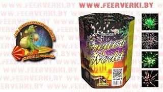 "GP499 Fireworks World от сети пиротехнических магазинов ""Энергия Праздника"""
