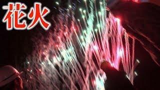 【花火】打ち上げ花火をぶっ放してきました!【Launch fireworks】