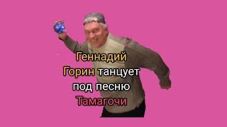 Геннадий Горин танцует под песню Тамагочи