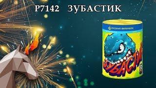 "P7142 Зубастик (0,8""х 8)  пиротехника оптом ""огОнёк"""