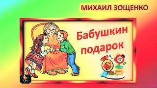 БАБУШКИН ПОДАРОК - М. М.  ЗОЩЕНКО (РАССКАЗ)