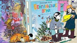 Аудиокнига   Бенгальские огни   Николай Носов