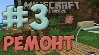 ВЫЖИВАНИЕ НА ТЕЛЕФОНЕ - #3 ОКЕАНИЧЕСКИЙ MINECRAFT POCKET EDITION - СТАРТОВЫЙ ДОМ