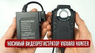 Видеорегистратор ViGuard HUNTER. Подробный обзор.