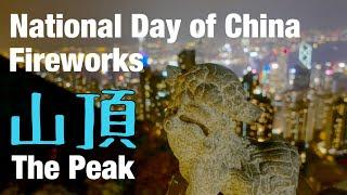 【國慶節】National Day of China fireworks in the Peak #4k