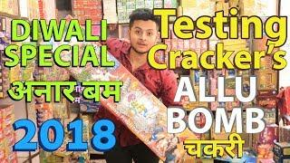 TESTING NEW CRACKERS | FIREWORKS 2018 | Diwali Special Video | Celebrating Diwali