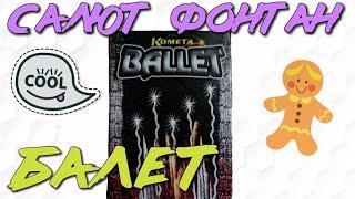 Салют Балет от Комета 11 выстрелов | Фонтан фейерверк Ballet Kometa P7028