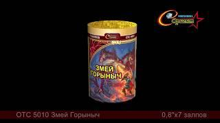 Батарея салютов Змей Горыныч (ОТС 5010)